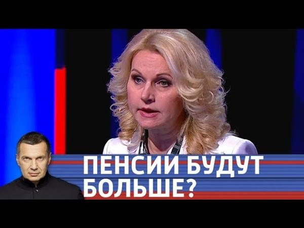 Татьяна Голикова назвала цель повышения пенсионного возраста. Большое интервью