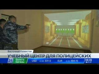Учебный центр для полицейских открыт в Усть-Каменогорске