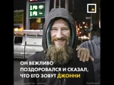 Бездомный отдал последние 20 долларов и получил 400 тысяч
