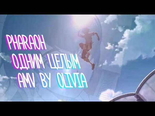 PHARAOH - Одним Целым ANIME AMV (by OLIVIA)