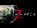 Война миров Z 2013