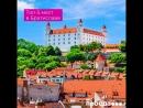 Летим в Братиславу