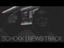 SCHOKK | NEWS TRACK - 4 CZAR
