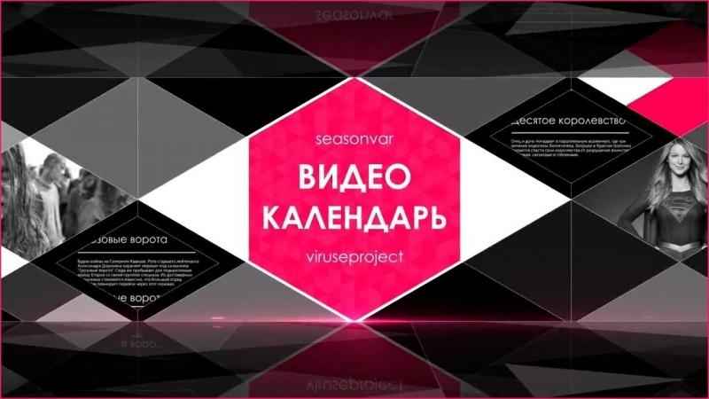 ВИДЕОКАЛЕНДАРЬ по версии Seasonvar Выпуск от 01.09.2018 4K