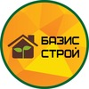 Базис Строй | Строительство домов и коттеджей