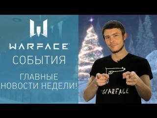 Warface: короткие новости #40