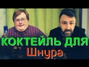RED21 Своими Руками - КОКТЕЙЛЬ для Шнурова