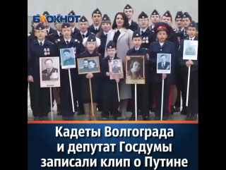 Кадеты Волгограда и депутат Госдумы записали клип о Путине
