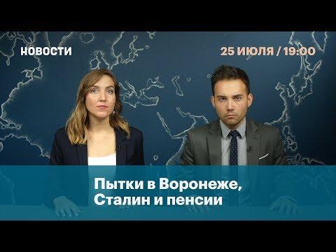 ♐Пытки в Воронеже, Сталин и пенсии♐