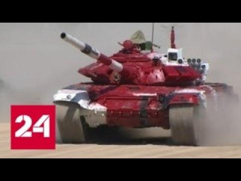 Танковый биатлон Китай и Казахстан будут биться за второе место - Россия 24