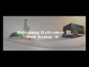 Пайғамбарымыз ﷺ Өмір Баяны 8-бөлім Ұстаз Ерлан Ақатаев