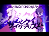 vocaloid Kagamine Rin &amp Len - Bug-Eaten Psychedelism rus sub