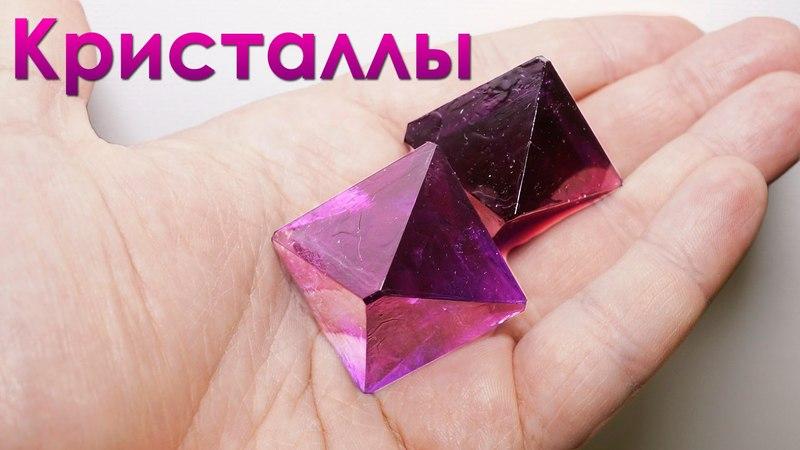 Как самому вырастить фиолетовые кристаллы из соли химия