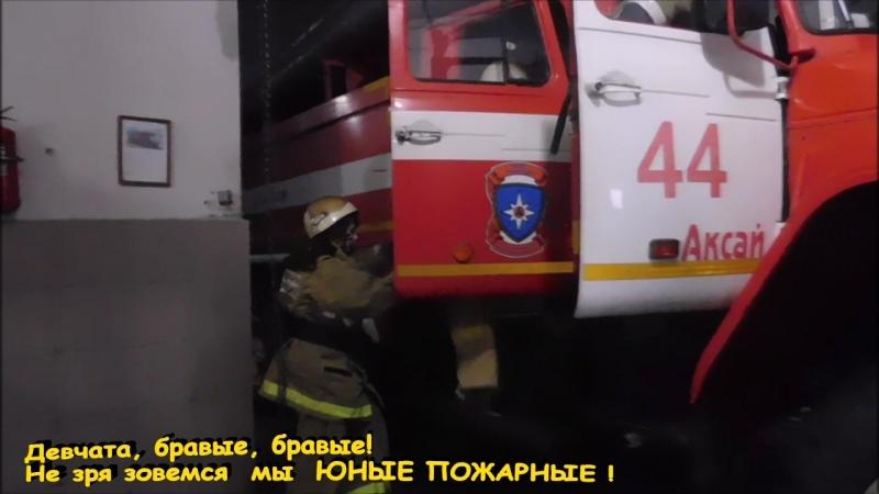 ДЮП Пожарная застава (мр4)