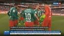 Новости на Россия 24 • Локомотив выиграл у Оренбурга в прощальном матче Дмитрия Лоськова