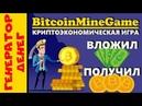 ✅ BitcoinMine ✅ Крипто экономическая игра с выводом денег или крипты!