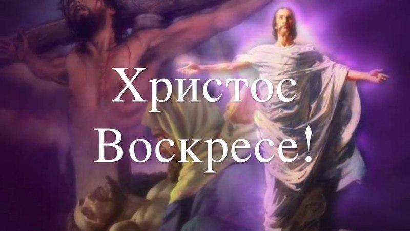 ХРИСТОС ВОСКРЕСЕ! ВОИСТИНУ ВОСКРЕСЕ! СО СВЕТЛОЙ СВЯТОЙ ПАСХОЙ!