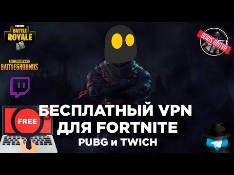 БЕСПЛАТНЫЙ VPN ДЛЯ FORTNITE PUBG TWICH БЕЗ ЛАГОВ И ОГРАНИЧЕНИЙ ПО ТРАФИКУ