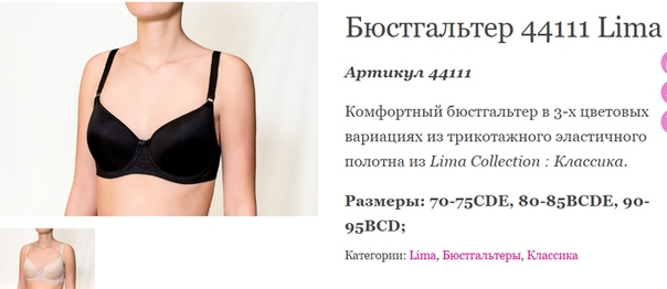 Женский трикотаж и нижнее бельё Litvin/Lima Санкт Петербург