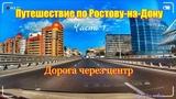 Путешествие по Ростову-на-Дону  Часть первая  Дорога через центр города