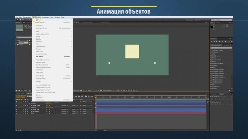 Обучающий модуль по работе с 2d анимацией Практикум