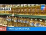 Разница цен в Крыму и на Украине