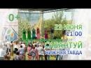 Областной национальный татарский праздник Сабантуй-2018