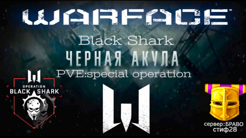 варфейс_ спецопирация_черная акуласложно