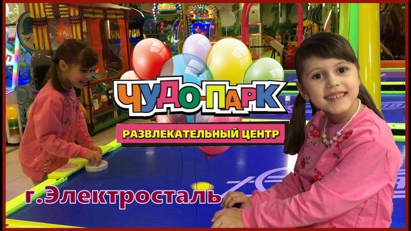 Чудо-парк г.Электросталь. Детский развлекательный центр. www.chudo-park.ru