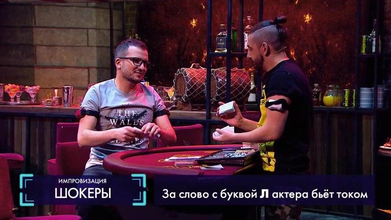 Импровизация «Шокеры»: Подпольное казино. 4 сезон, 6 серия (83)