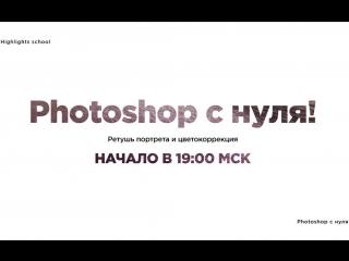 Photoshop с нуля | Ретушь портрета