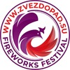 "Фестиваль фейерверков ""Звездопад"""