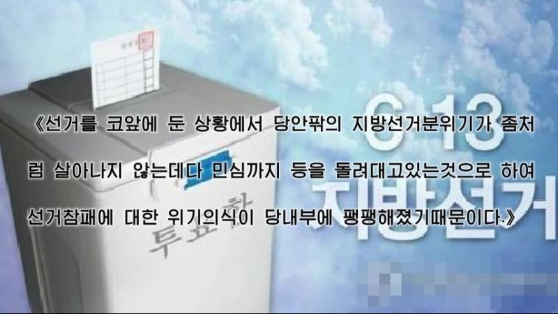 《선거를 둘러싼 자유한국당 내부갈등 심화》 -남조선언론들이 보도- 외 1건