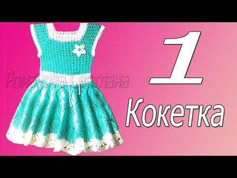 1 часть М.К. детского платья, для девочки 3-5 лет.Кокетка полностью