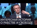 Поучительная история о рабстве и свободе человека Александр Шевченко