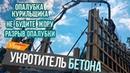 Опалубка курильщика Не будите жору Разрыв опалубки ЧубаСтрой строим дом в Крыму