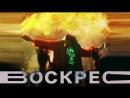 Big Russian Boss (Большой Русский Босс) Zest - Воскрес (cLip)