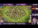 Cleopatra ТУРНИР ПО ТХ9 В CLASH OF CLANS! ПРИЗ ЗА 1 МЕСТО = 500 ГЕМОВ!