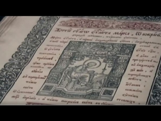 Как Романовы подменили веру и зачищали историю и артефакты.