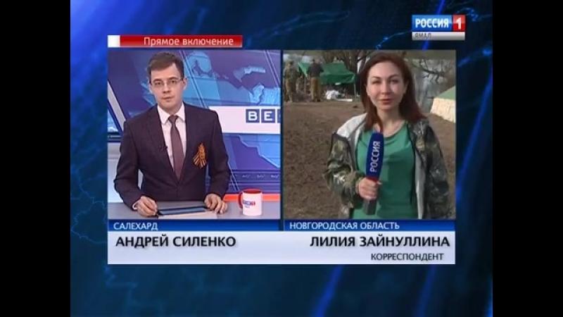 Лилия Зайнуллина на прямой связи о том, что обнаружил под Старой Руссой «Ямальский форпост»