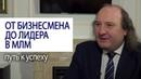 ОТ БИЗНЕСМЕНА ДО ЛИДЕРА В МЛМ путь к успеху Анатолий Наливан lifeisgood