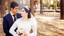 Свадебный ролик Артур и Вика