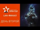 LAN-финал: день 2. Warface Open Cup: Season XIII