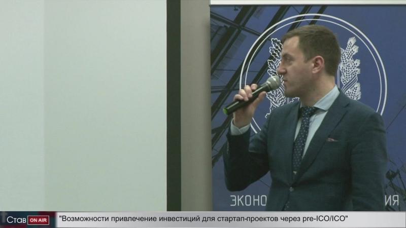 Леонид Елисеев Возможности привлечение инвестиций для стартап проектов через ICO
