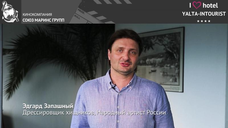 Эдгард Запашный знает толк в хорошем отдыхе в отеле Ялта-Интурист