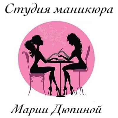 Мария Дюпина