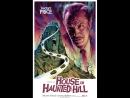 Дом ночных призраков  House on Haunted Hill (1959)