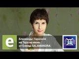 Близнецы - Гороскоп на Таро на июнь 2018 года от эксперта LiveExpert.ru Елены Salamandra