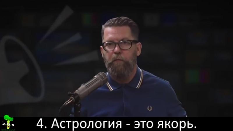Gavin McInnes Гэвин МакИннес про астрологию