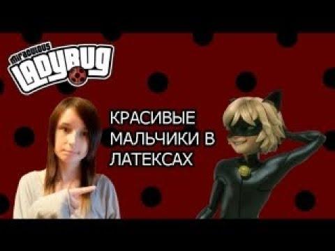 Обзор на УДИВИТЕЛЬНУЮ Божью Коровку и Черного Кота {Adventure of Ladybug and Cat noir}